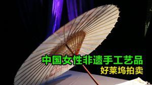 2017女性公益可持续发展慈善晚宴 携中国女性手工艺品亮相洛杉矶