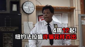 纽约法拉盛频曝诈骗案  4周12起 诈骗手法五花八门