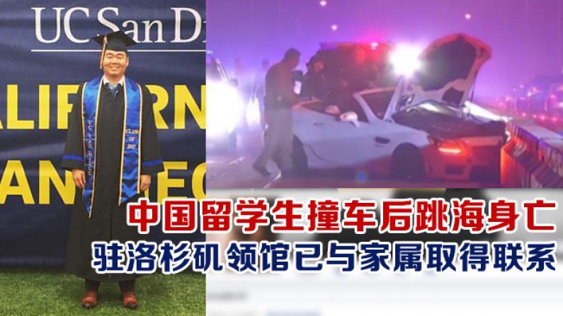 中国留学生撞车后跳海身亡 驻洛杉矶领馆已与家属取得联系