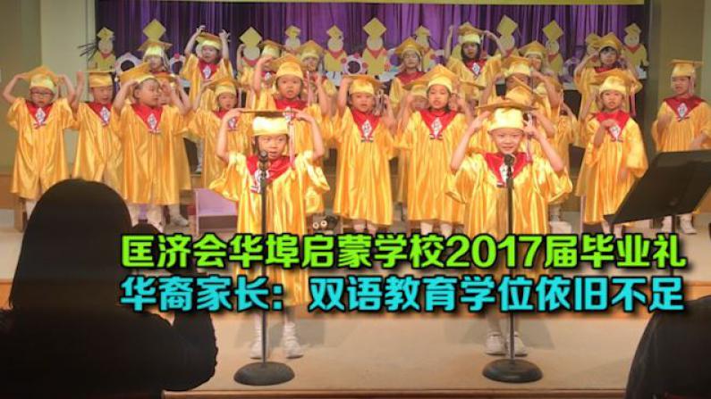 匡济会华埠启蒙学校2017届毕业礼  华裔家长:双语教育意义重大 学位依旧不足