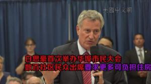 白思豪首次举办华埠市民大会 数百社区民众出席要求更多可负担住房