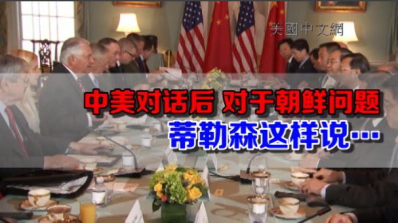美中举行首轮外交安全对话 双方达成多项共识