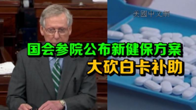 国会参院共和党公布新健保方案:不再强制购保 大砍白卡补助