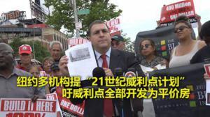 """纽约多机构提""""21世纪威利点计划"""" 吁威利点全部开发为平价房"""