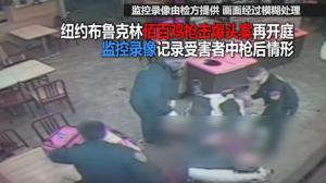 纽约布鲁克林七大道爆头案新进展 死者生前重伤求助画面曝光