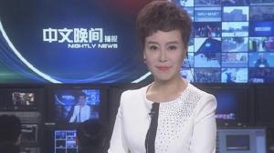 2017年06月22日中文晚间播报