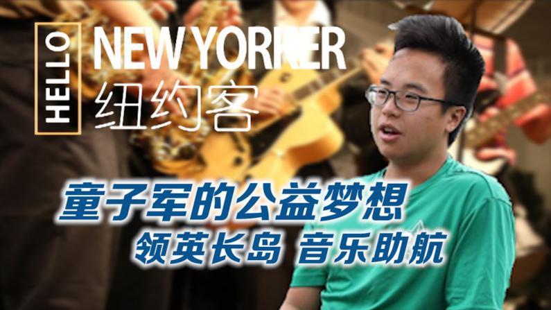 HELLO纽约客:华裔童子军的领导力是如何炼成的?