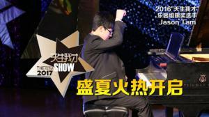 """天生我才:14岁纽约小""""王力宏""""模样俊俏 钢琴小提琴出神入化"""
