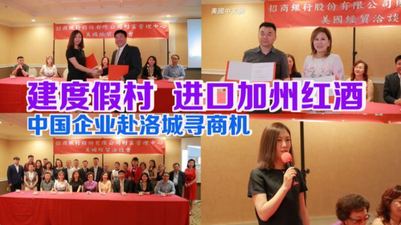建度假村、进口加州红酒  中国企业赴洛城寻商机