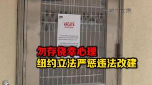 纽约布鲁克林华裔非法改建频曝光 社委会提醒:违规改建隐患多不可取