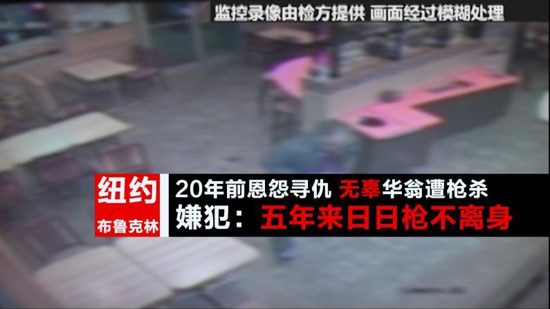 20年前恩怨寻仇 无辜华翁遭枪杀 嫌犯:五年来日日枪不离身