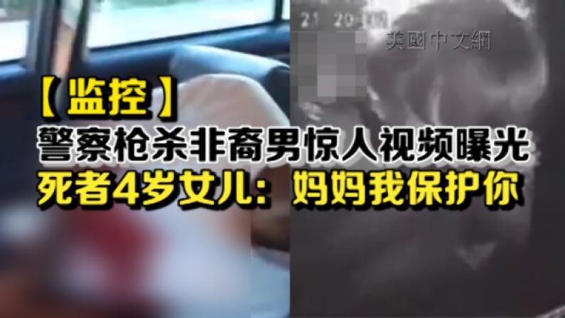 【监控】明州警察枪杀非裔男 死者四岁女儿安慰妈妈:我会保护你
