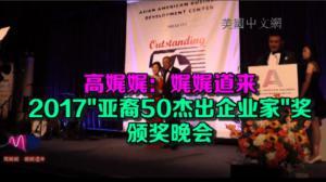 """高娓娓:娓娓道来 2017""""亚裔50杰出企业家""""奖颁奖晚会"""