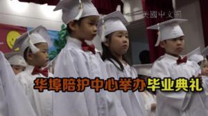 华埠陪护中心举办毕业典礼