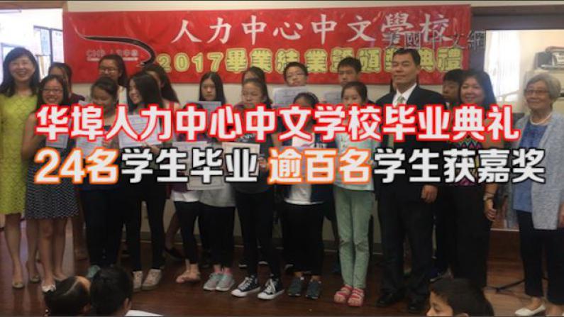 华埠人力中心中文学校毕业典礼  24名学生毕业 逾百名学生获嘉奖