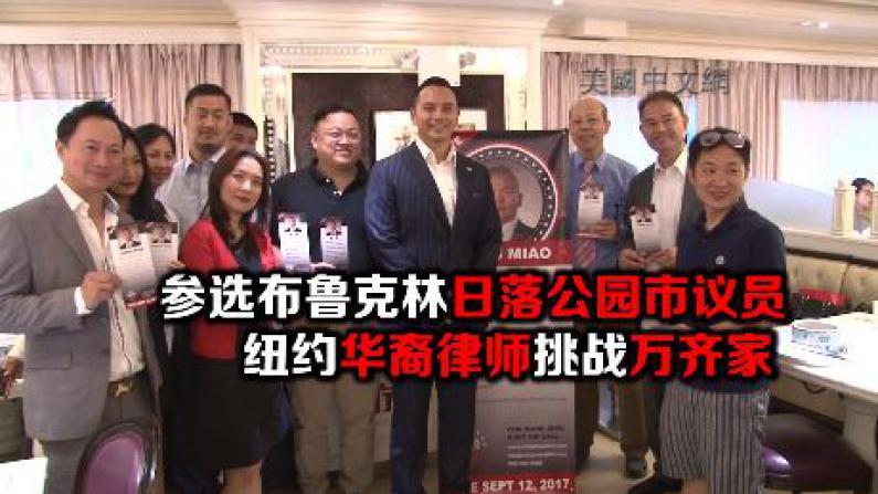 纽约华裔律师缪卿法拉盛筹款 挑战市议员万齐家 6月底集齐3千联署签名