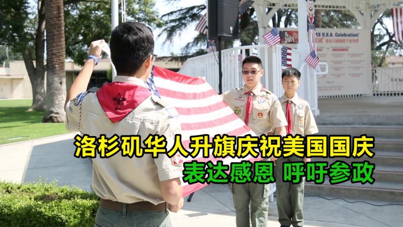 洛杉矶华人升旗庆祝美国国庆日 表达感恩之情呼吁华人参政