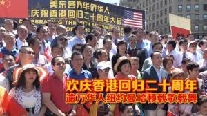 纽约华人欢庆香港回归二十周年  逾万民众曼哈顿载歌载舞