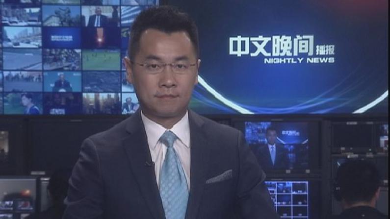2017年06月25日中文晚间播报