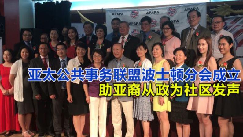 美国亚太公共事务联盟波士顿分会成立  协助亚裔从政为社区发声