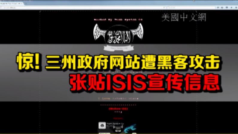 惊!三州政府网站遭黑客攻击 张贴ISIS宣传信息