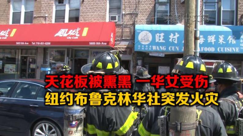 纽约布鲁克林八大道民居失火 一华女受轻伤