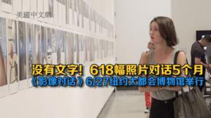 没有文字!618幅照片对话5个月  《影像对话》6/27纽约大都会博物馆举行