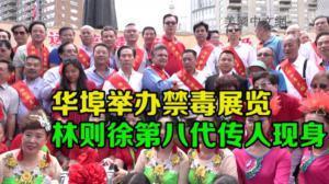 华埠举办禁毒展览 林则徐第八代传人现身