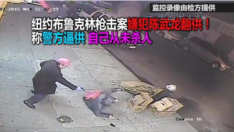 纽约布鲁克林枪击案嫌犯陈武龙翻供 称警方逼供 自己从未杀人