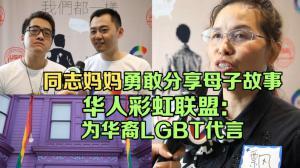 旧金山同志妈妈大胆分享母子故事 华人彩虹联盟:为华裔LGBT代言