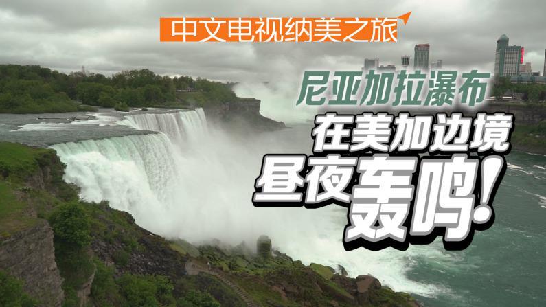 尼亚加拉大瀑布+美东名城巡礼