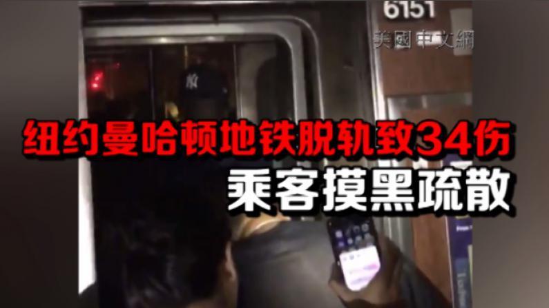 纽约曼哈顿地铁脱轨致34伤 车内乘客烟雾中摸黑疏散
