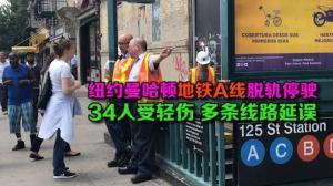 纽约曼哈顿地铁A线脱轨停驶  34人受轻伤