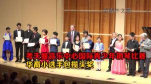 考夫曼音乐中心国际青少年钢琴比赛 华裔小选手包揽头奖