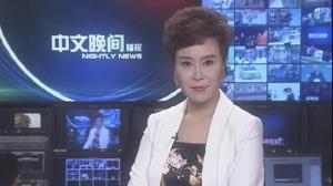 2017年06月27日中文晚间播报