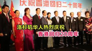 洛杉矶华人热烈庆祝香港回归20周年