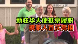 新驻华大使抵京履职 首次携家人亮相