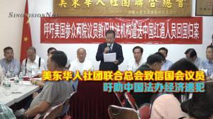美东华人社团联合总会致信国会议员  吁助中国法办经济逃犯