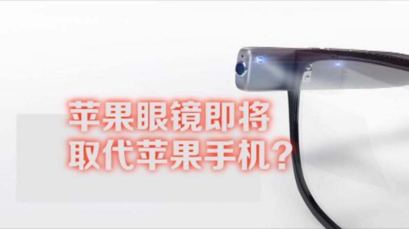 杀手级产品即将登场  苹果未来不靠手机靠眼镜