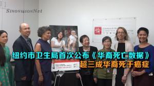 卫生局首次公布《纽约市华裔死亡数据》  超三成华裔死于癌症