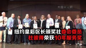 纽约皇后区区长颁奖70社委会委员 杜彼得荣获10年服务奖