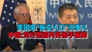 """美国拿""""贩卖人口""""说事儿 中国: 勿对他国内务指手画脚"""