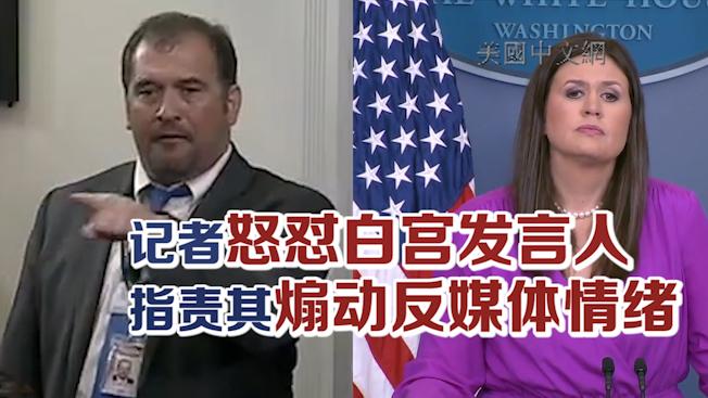 记者怒怼白宫发言人 指责其煽动反媒体情绪