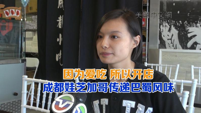 中国留学生大毛: 吃货的创业路