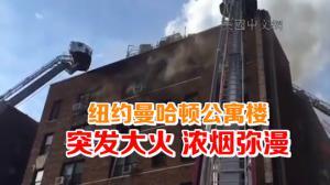 纽约曼哈顿公寓楼 突发大火 浓烟弥漫