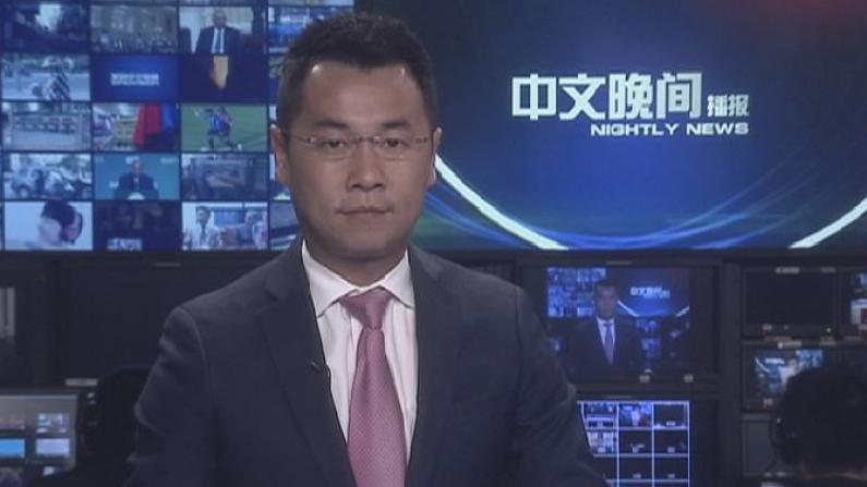 2017年06月28日中文晚间播报