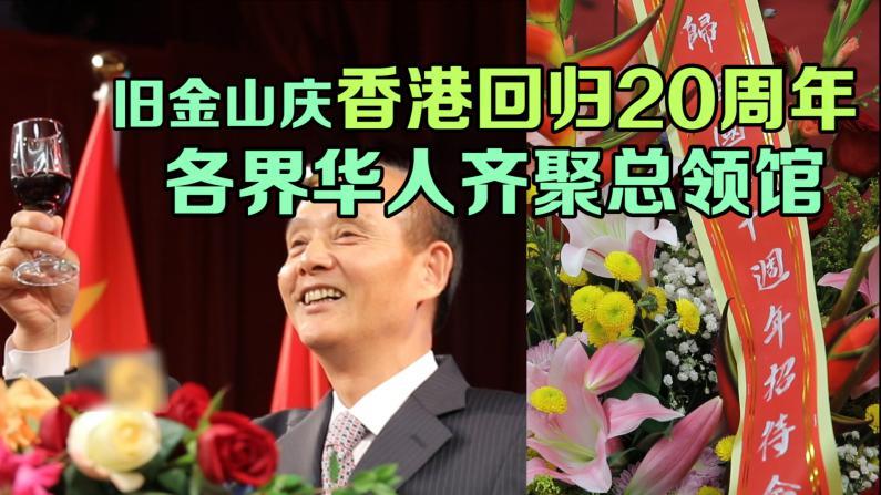 旧金山庆香港回归20周年 各界华人齐聚总领馆