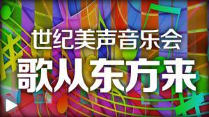 歌从东方来 世纪美声音乐会