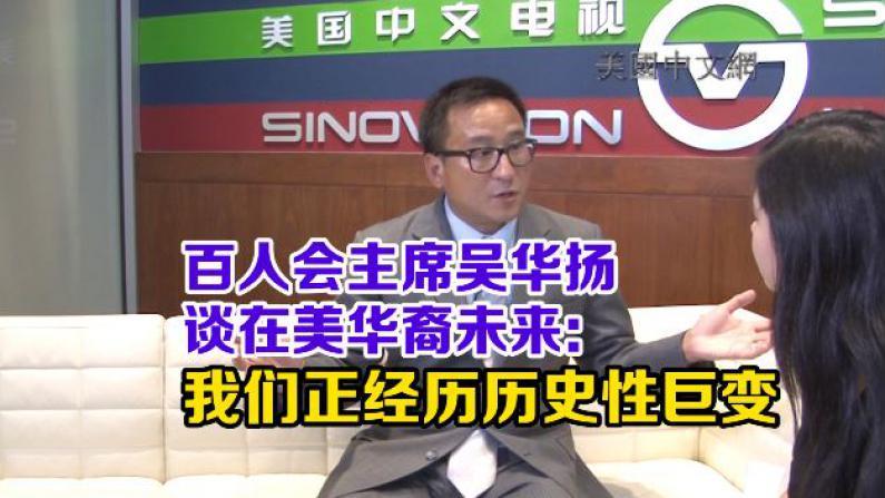 百人会主席吴华扬谈在美华裔未来:我们正经历历史性巨变