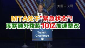 """MTA处于""""紧急状态""""!库默下令加速整改 10亿额外拨款能否改善现状?"""